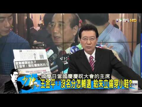 趙少康:王金平,你夠了!