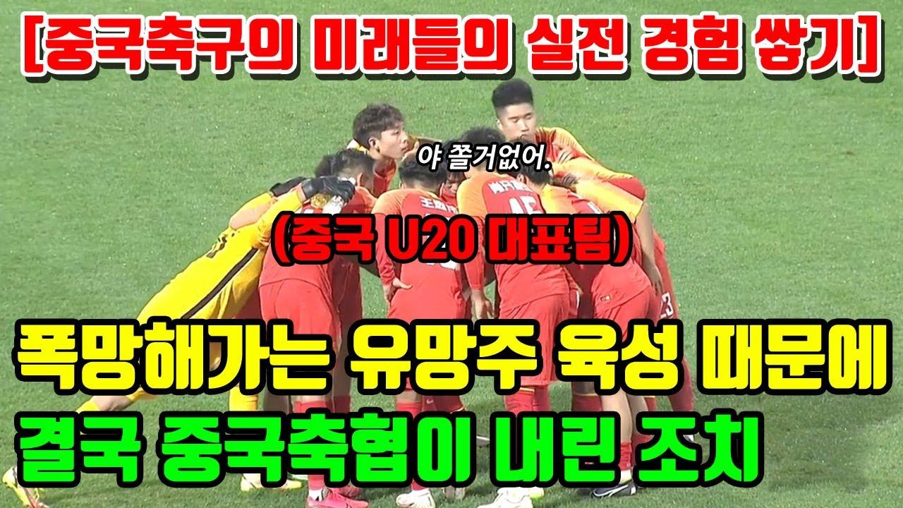 중국 FA컵에 중국 U20대표팀이 등장한 이유ㄷㄷㄷ
