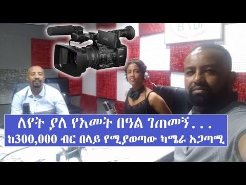 ለየት ያለ የአመት በዓል ገጠመኝ… ከ300,000 ብር በላይ የሚያወጣው ካሜራ አጋጣሚ  Tadias Addis