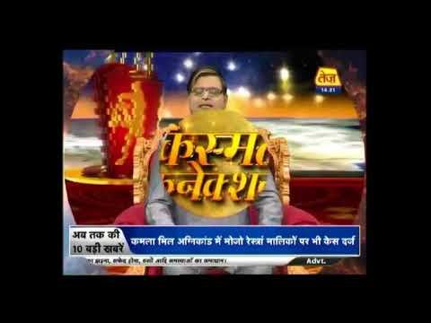 Kismat Konnection | Daily Horoscope |...