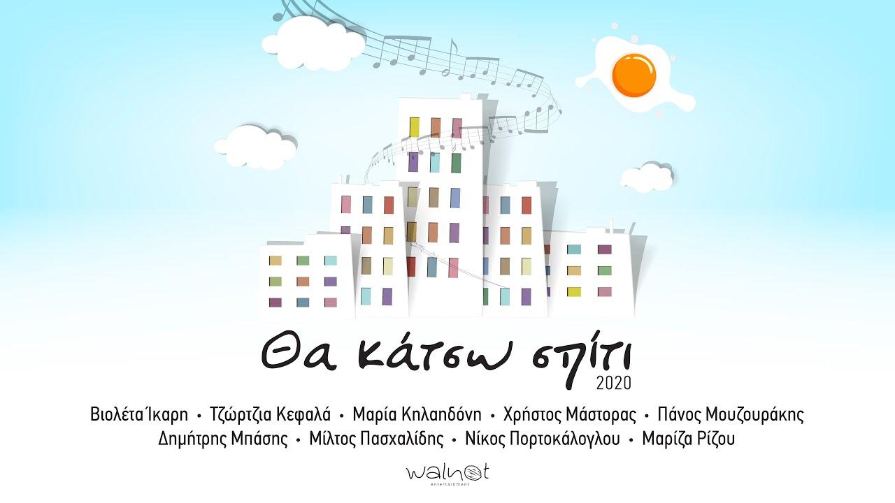Κορυφαίοι Έλληνες καλλιτέχνες… «θα κάτσουν σπίτι»