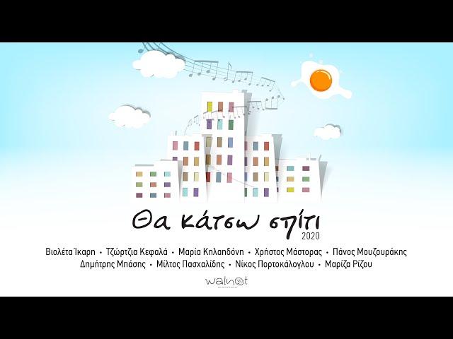 Θα κάτσω σπίτι 2020 - Official Music Video