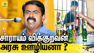Seeman Latest Speech about Government and Farmers