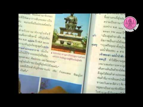 วิชาประวัติศาสตร์ป 4 หน้า 35  50