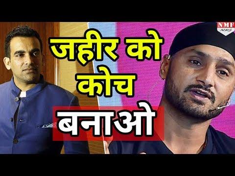 Zaheer Khan बन सकते हैं Team India के Bowling Coach, Harbhajan Singh ने की Demand