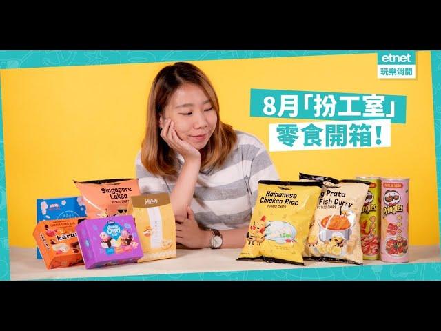 【扮工必備】塞爆你的零食櫃! 6款北歐、台灣、新加坡直送零食開箱