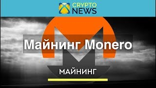 Майнинг Monero [XMR]. Как Майнить Криптовалюту Монеро!?