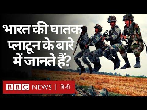 India China LAC Tensions: Indian Army की Ghatak Platoon में आप कितना जानते हैं? (BBC Hindi)