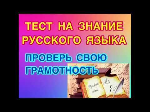 Тест по русскому языку. Тест на знание русского языка. Проверь свою грамотность