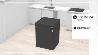 LG디오스 식기세척기 설치 가이드 DUB22MAR DU…