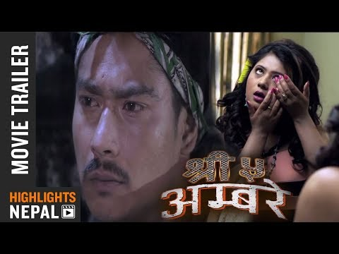 SHREE 5 AMBARE | Nepali Movie Official Trailer | Saugat Malla, Keki Adhikari, Priyanka Karki