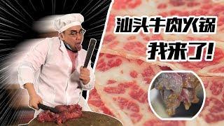 寻味︱去到汕头吃过当地的牛肉火锅,才发现广州那些都是XX…… 【品城记】
