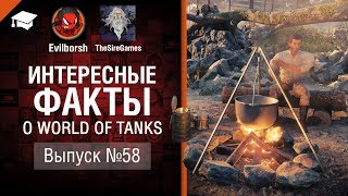 НЛО в World of Tanks - Интересные факты №58 - от Evilborsh и TheSireGames [World of Tanks]