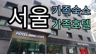 서울 저렴한 가족숙소 가족호텔 추천 호텔 이노스테이