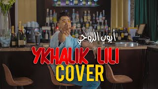 Saad Lamjarred - YKHALIK LILI (Cover By Ayoub El-Rouhi) | سعد لمجرد ـ يخليك للي (كوڤر أيوب الروحي)
