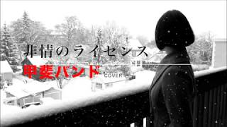 今年6月に亡くなられた野際陽子さんの追悼で 甲斐バンド(KAI BAND)が...