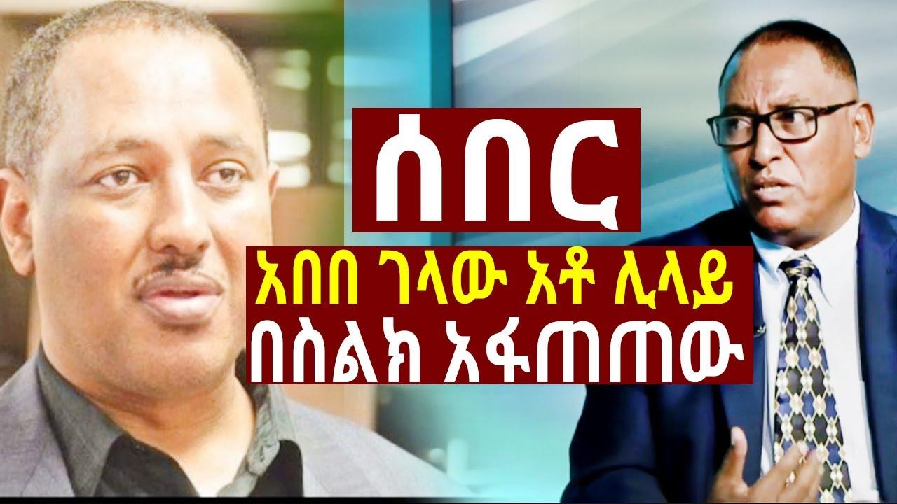 ethiopia:ሰበር አበበ ገላው እና አቶ ሊላይ ሃይለማሪያም በስልክ ያደረጉት ቆይታ