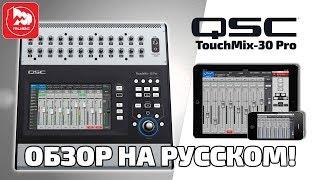 QSC TouchMix-30 Pro - цифровой микшер, самый полный обзор на русском