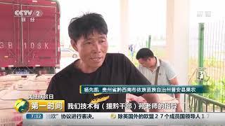 《第一时间》 20191018 1/2| CCTV财经