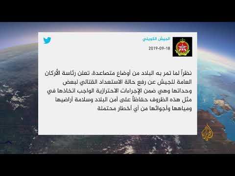 ???? رئاسة الأركان العامة للجيش الكويتي تعلن عن رفع حالة الاستعداد القتالي لبعض وحداتها  - نشر قبل 3 ساعة