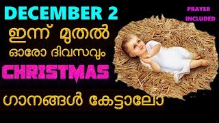 DECEMBER 2ND Prayer and songs malayalam # Malayalam christmas  songs and prayers