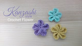 Learn to crochet this cute Kanzashi style crochet flower. Japanese Kanzashi flowers are traditionally made from ribbon and have these cute curled petals.