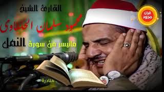 الشيخ محمود سالمان الحلفاوي ماتيسر من سورة النمل