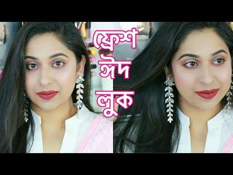 ঈদের দিনের মেকআপ - Eid Makeup for Day | Shahnaz Shimul thumbnail