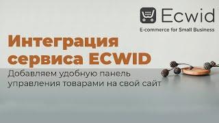 Интеграция сервиса Ecwid на конструктор сайтов Tobiz