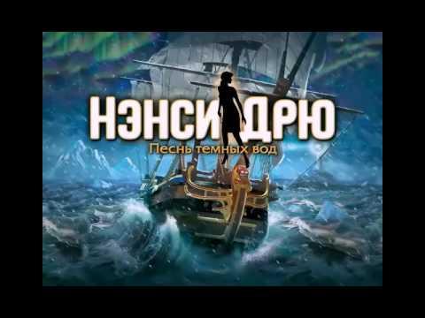 Нэнси Дрю: История игры и обзор#1