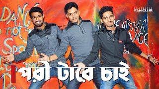 Pori Tare Chai | পরী টারে চাই | Charpoka Band | Heartbeat Dance Mania | Dance Cover
