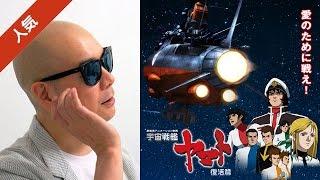宇多丸がアニメ映画「宇宙戦艦ヤマト 復活篇」を酷評