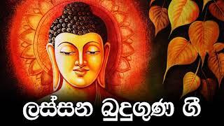 buddhist-songs-sinhala-sri-lanka
