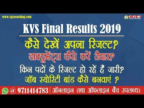 KVS Results 2019