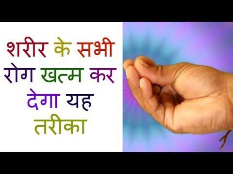 Samana Mudra /Samana Mudra Benefits/Samana Vayu Mudra/Mudra For All Diseases