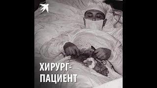 Хирург-пациент