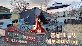 vlog #32 봄날 시흥 작은 쉼터 캠핑장에서 내셔널…