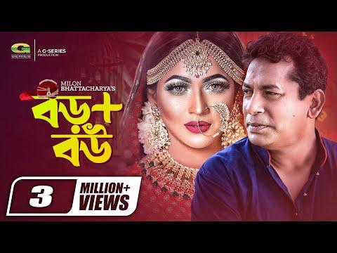 Bor + Bou | Drama | Mosharraf Karim | Badhon | Kochi Khondokar