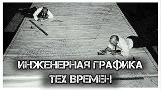 ✔️Как инженеры составляли✍️чертежи📊до появления AutoCAD💻