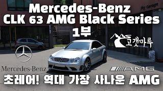 [차량리뷰] 초레어! 역대 가장 사나운 AMG, 메르세…