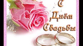 Поздравление с Днем свадьбы !