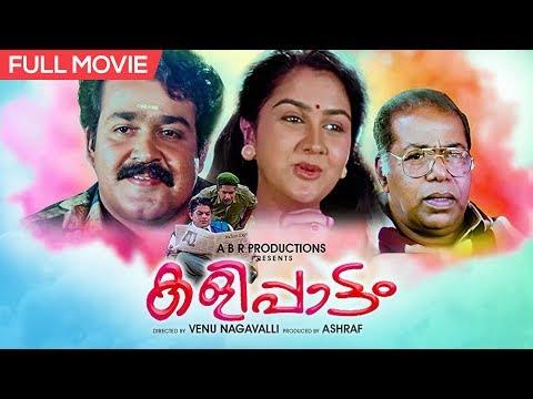 Full HD Malayalam Movie Kalipattam |  Mohanlal | Jagathy | Urvashi | Malayalam Movie 1993
