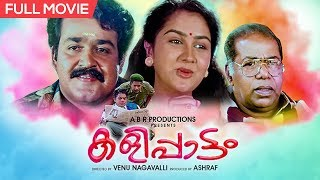 Full HD Malayalam Movie Kalipattam |  Mohanlal | Jagathy | Urvashi | Malayalam Movie 1993