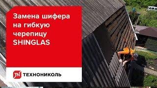 Реновация кровли (замена шифера на гибкую черепицу Шинглас)(, 2014-11-13T07:40:37.000Z)