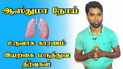 How to cure the bronchial asthma by naturally in tamil-அஸ்மாவிற்கான இயற்கை மருத்தவம்