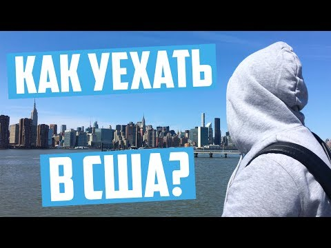 Как уехать в США? - Видео с YouTube на компьютер, мобильный, android, ios