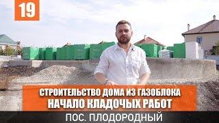 Строительство Дома из газобетона в Краснодаре. С чего начать кладочные работы.