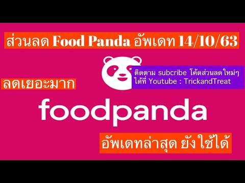ส่วนลด foodpanda ฟู้ดแพนด้า