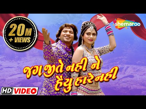 Jag Jite Nahi Ne Haiyu Hare Nahi | Full Movie | Vikram Thakor | Mamta Soni | Romantic Gujarati Movie