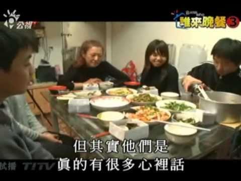 20110415【誰來晚餐3】來不及跟爸爸說再見